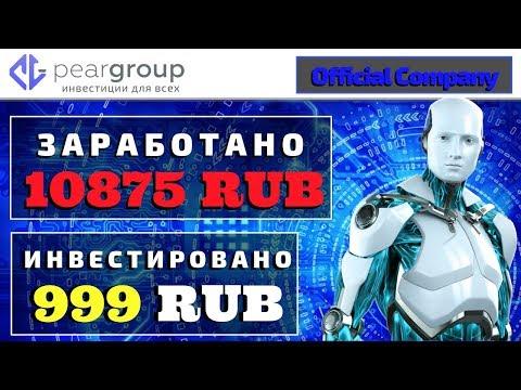 +10 875 RUB | «PEARGROUP» Official Company | РЕАЛЬНЫЙ заработок в интернете без обмана