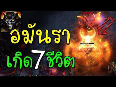 สูตรโกง Amun-Ra 7ชีวิต ใครจะเอาลง !!