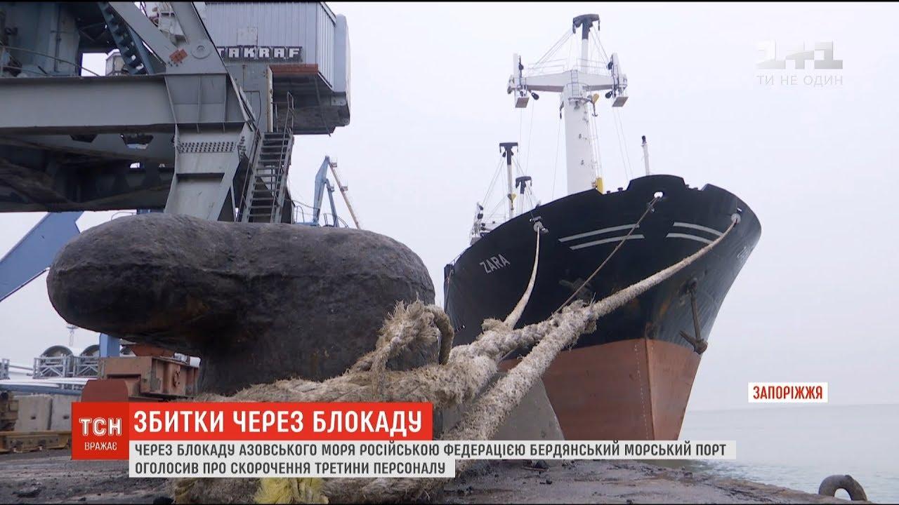 Через блокаду Азовського моря Бердянський порт оголошує про скорочення працівників