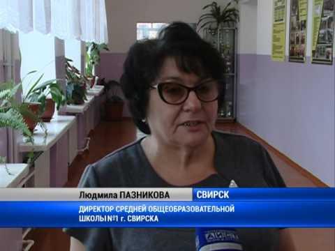 Губернатор по соцобъектам в Свирске