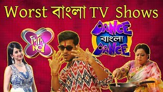 Worst Bengali TV Shows|E Kemon TV Shows Ep01|Bangla New Funny 2018|The Bong Guy