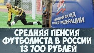 Сколько денег принесет России ЧМ? | РФС ТВ