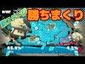 【スプラトゥーン2】強運!新ステージでボロ勝ち!Part19