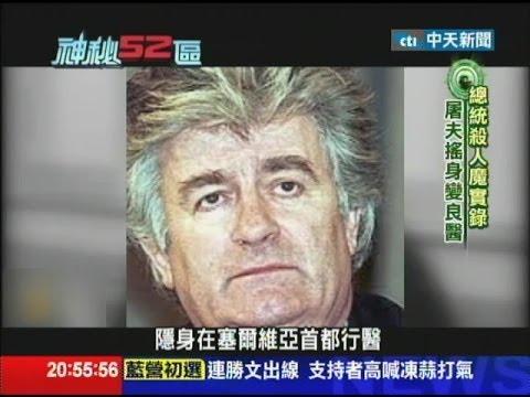 2014.04.19神秘52區 總統殺人魔實錄 屠夫搖身變良醫
