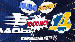 1 08 2020 Ладья Дизелист Товарищеский матч Прямая трансляция