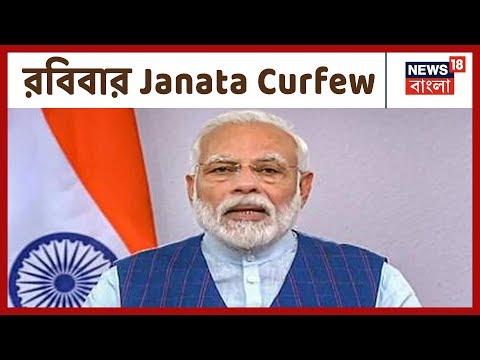Corona মোকাবিলায় রবিবার Janata Curfew ঘোষণা PM Narendra Modi-র