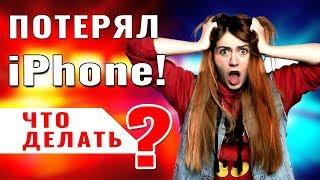 видео Что делать, если Айфон (iPhone) выключился и не включается?
