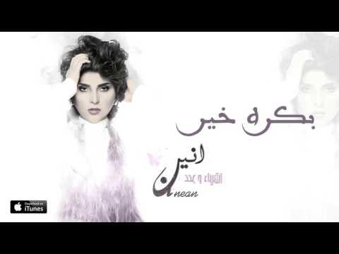 اغنية الأنين - بكره خير ( حصريا 2016 ) - استماع كاملة اون لاين MP3