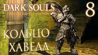 Прохождение Dark Souls Prepare To Die Edition — Часть 8: КОЛЬЦО ХАВЕЛА