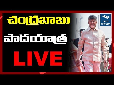LIVE : Chandrababu Padayatra from AP Bhavan to Raj Bhavan | #APDemandsJustice | New Waves