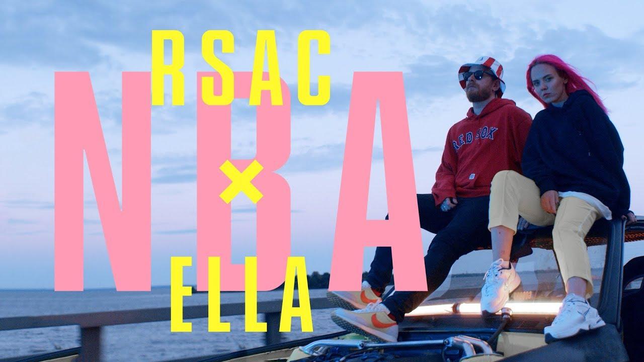 RSAC x ELLA — NBA (Не мешай) (OFFICIAL VIDEO)