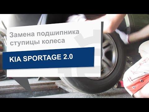 Замена подшипника ступицы колеса ILJIN IJ211001 на KIA SPORTAGE