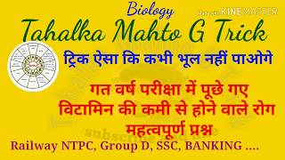 Vitamin k kami s hone vala rog with trick..   #trick aisha ki kabhi bhul n paoge