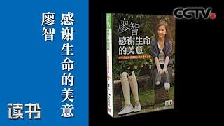 《读书》 廖智 《廖智 感谢生命的美意》 廖智 用生命舞动的风采 20200405 | CCTV科教