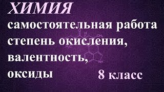 Химия. Самостоятельная работа на тему: степень окисления, валентность, оксиды