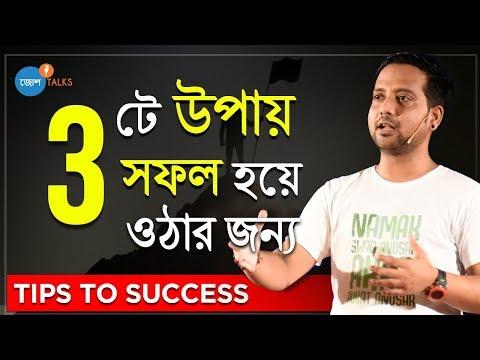 জীবনের লক্ষ্যে এগোনোর  সহজ সূত্র । Tips To Success । RJ Sam। Josh Talks Bangla