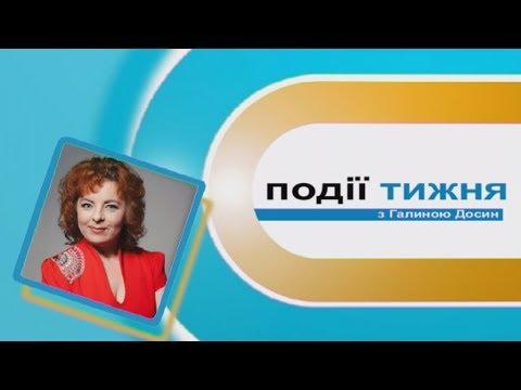 Телеканал НТК: Інформаційний випуск «Події тижня» за 18.08.18