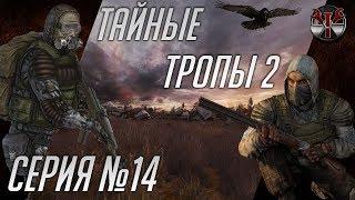 S.T.A.L.K.E.R. - Тайные Тропы 2 ч.14