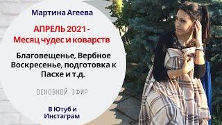 АПРЕЛЬ 2021 Масяц чудес и коварств Гороскоп на апрель