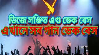 Cham Cham Baje Jab Tor Payal  dj Sanjit and dek bass