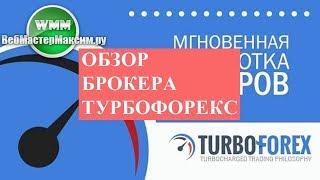 Обзор и отзыв брокера Турбофорекс: косяки и плюсы