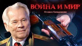 Война и мир Михаила Калашникова. Документальный фильм