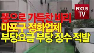 [ 포커스 TV ] 똥으로 가득찬 비리,  마포구 정화…