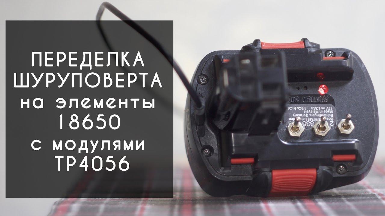 Переделка шуруповерта на li-ion аккумулятор контроллер заряда .