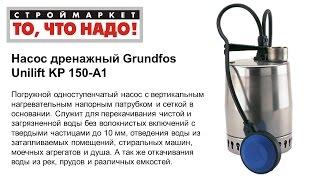 Насос дренажный GRUNDFOS Unilift KP 150-A1, купить дренажный насос для грязной воды цена(Строймаркет