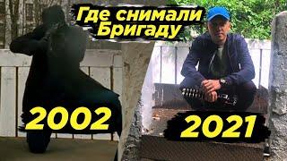 Дом Саши Белого в Бирюлево / Достопримечательности Москвы / Места из фильма \