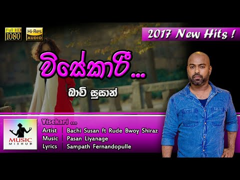 Visekari - Bachi Susan | New Song 2017