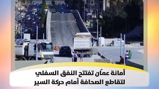 أمانة عمّان تفتتح النفق السفلي لتقاطع الصحافة أمام حركة السير