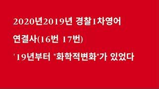 [공무원영어]2020년 2019년 경찰1차영어 연결사(…