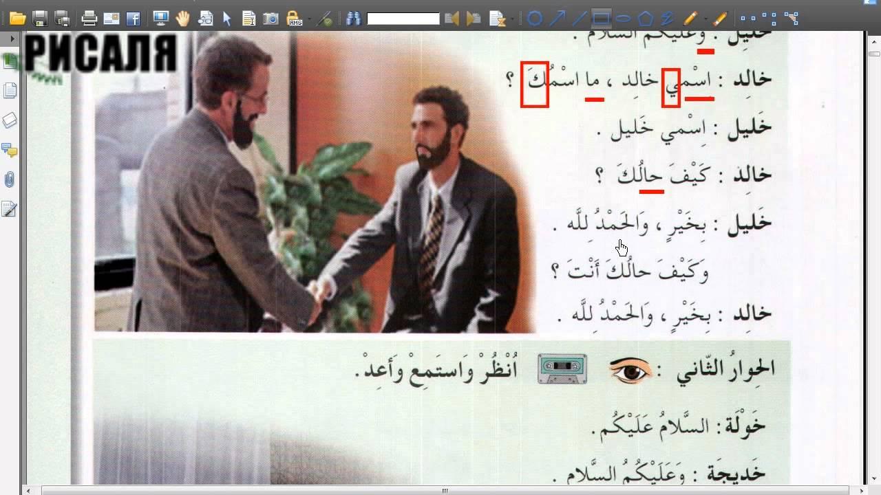 Книга арабский в твоих руках скачать бесплатно