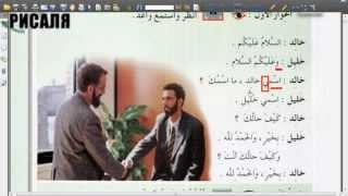 Арабский в твоих руках 1 УРОК. 1 ТОМ.