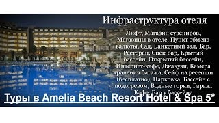 Туры в Amelia Beach Resort Hotel & Spa (ex. Melia Beach Resort) 5*, Сиде, Турция
