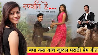 marathi romantic songs 2020|Sparshat he marathi song | स्पर्शात हे मराठी प्रेम गीत New Marathi Song