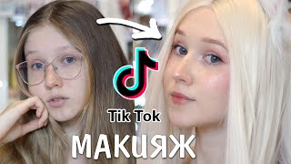 МОЙ TikTok Макияж / ПРОСТОЙ розовый мейк для фото и видео