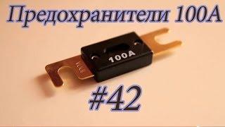 Экспресс обзор №42. Предохранители на 100А (aliexpress)