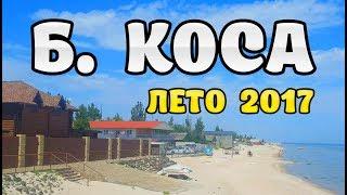 Б. КОСА ЛЕТО 2017