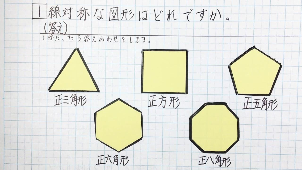 は 正 多 角形 と