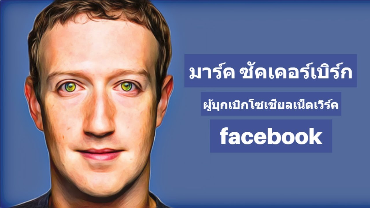 ประวัติ Mark Zuckerberg เจ้าของ Facebook โซเชียลเน็ตเวิร์คที่มีสมาชิกกว่า 2 พันล้านคน