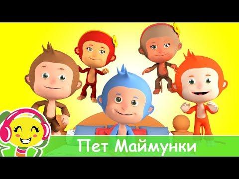 Пет Маймунки - Детски Песни - Песен За Числата