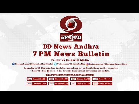 ???? DD News Andhra 7 PM Live News Bulletin 08-12-2019