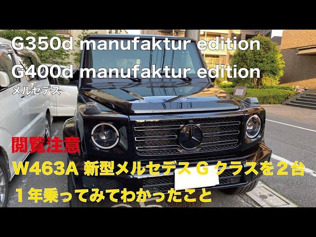 オーナーレビュー G350d manufaktur edition & G400d manufaktur edition 1年乗ってみた感想 前編 ※現行Gクラス検討中の方必見、オーナーの方閲覧注意