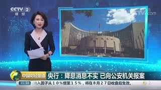 [中国财经报道]央行:降息消息不实 已向公安机关报案| CCTV财经