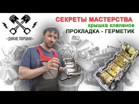 Не ставьте прокладку клапанной крышки!!! Двигатели смарт родстер и смарт фоту 600 и 700 куб.