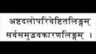 Shiva Lingastakam