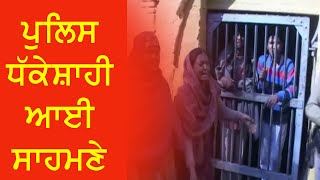 Repeat youtube video punjab police