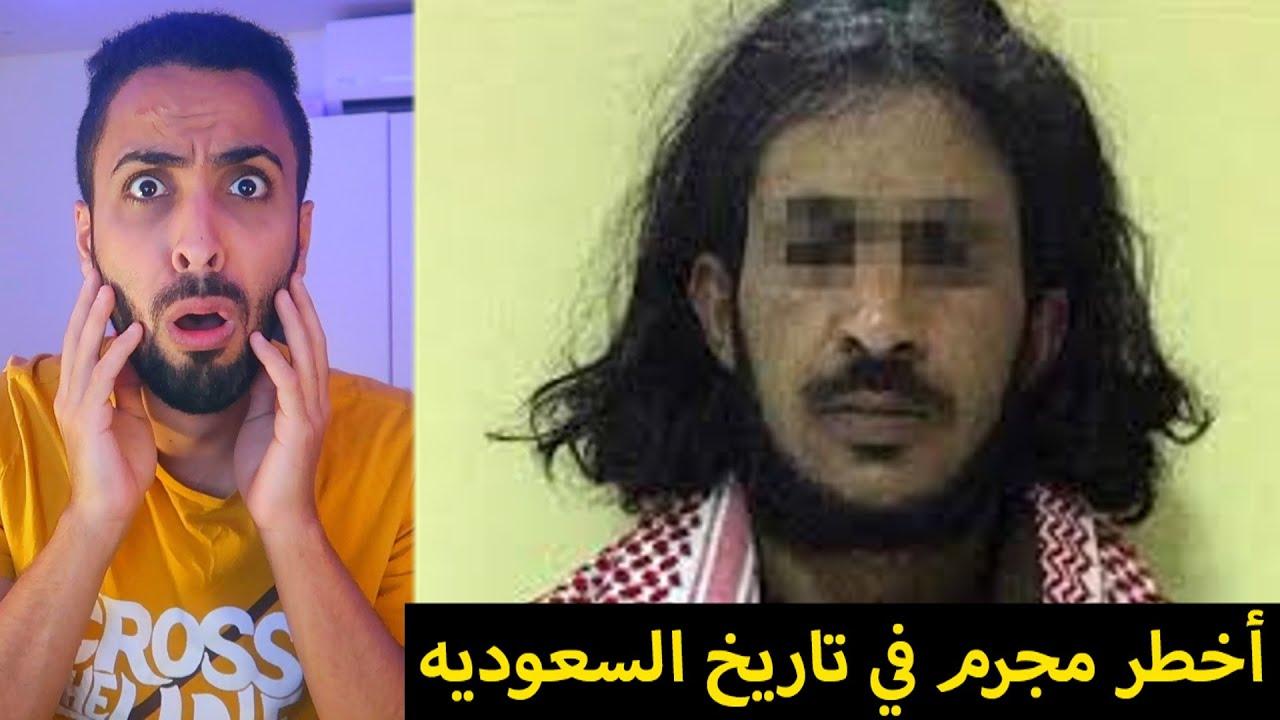 قصة أخطر مجرم في السعوديه/حكم عليه بالقصاص!!💔😢